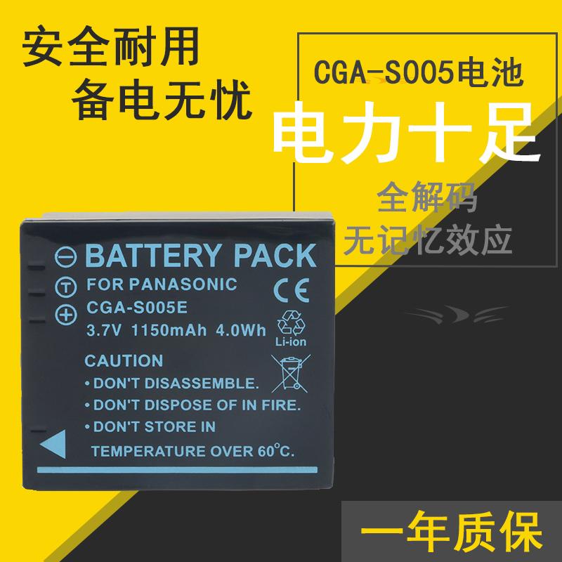 松下相机电池DMC