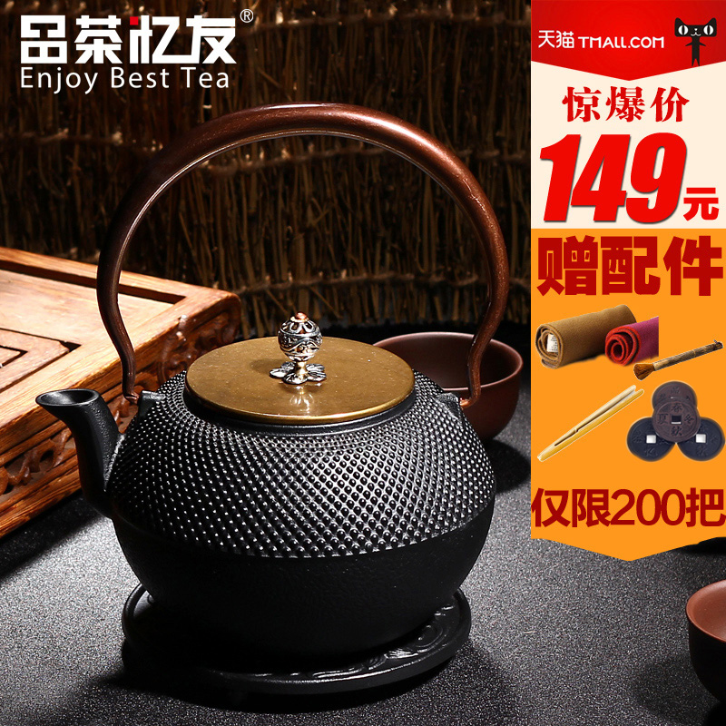 品茶憶友 銅蓋粒子鑄鐵壺 無塗層純 老茶壺生鐵煮燒水茶具