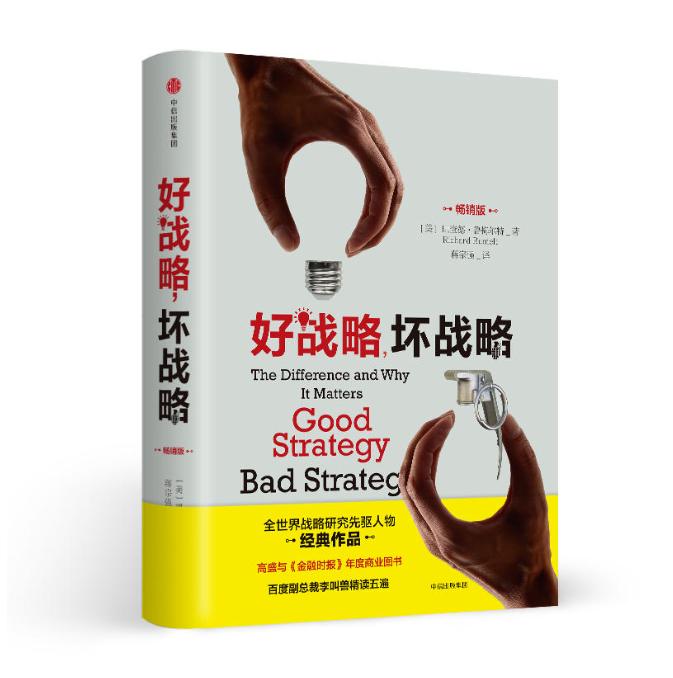 好战略,坏战略(畅销版)  百度副总裁李叫兽(李靖)精读5遍,亲笔作序并在不同场合反复推荐的书