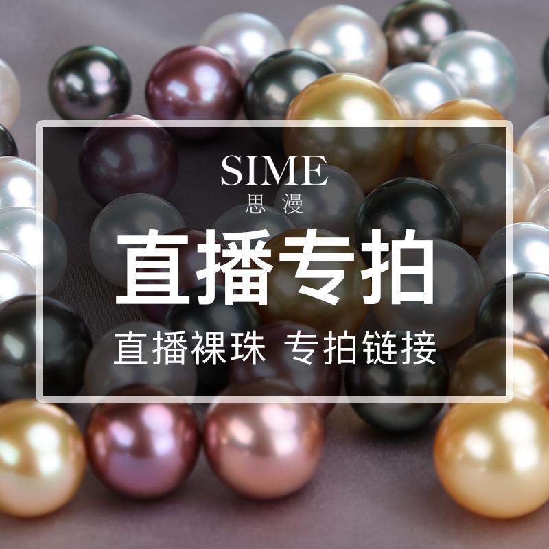Sime/思漫直播 海水珍珠南洋金珠項鏈吊墜 女款耳釘 單顆戒指氣質