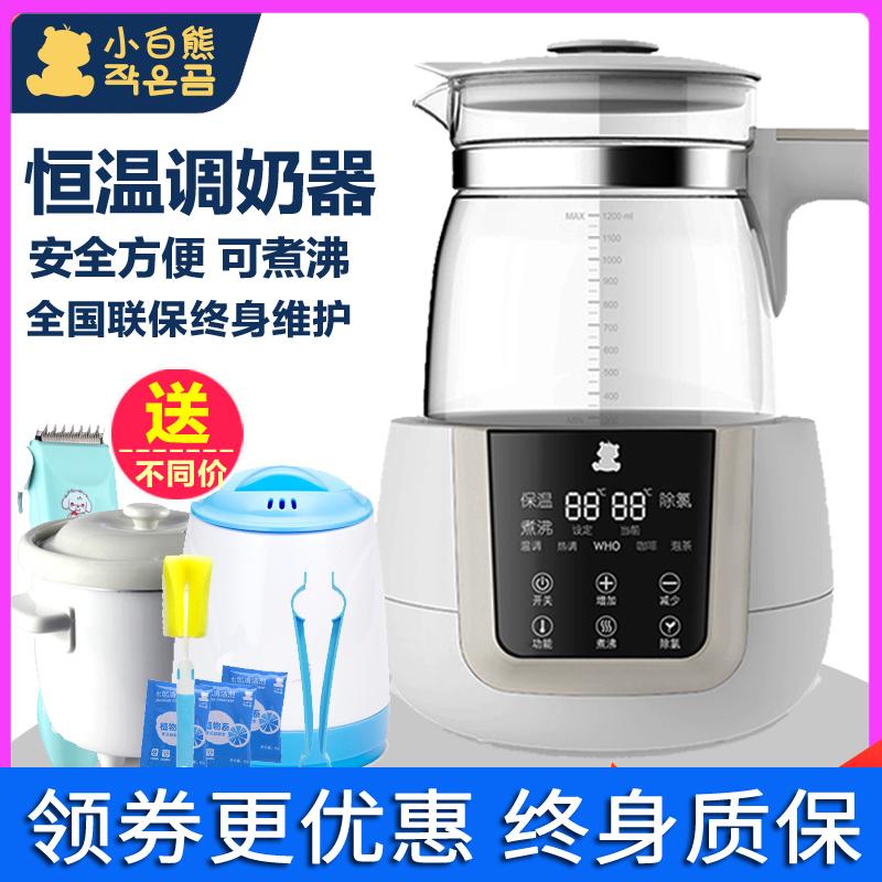 小白熊恒温调奶器暖奶器婴儿冲奶器玻璃水壶冲奶机煮沸水壶0856款