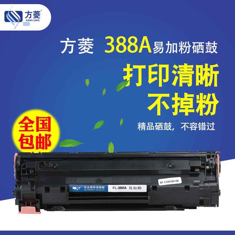 方菱 适用惠普388A易加粉 1007/1008硒鼓CC388A M1136打印机硒鼓 m126a m128fp m128fn p1106 p1108 HP88A