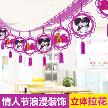 Seventh Eve Valentine's Day Decoration Hanging Shop Loving Lifting Supermarket Jewelry Shop Decoration Activity Scene Arrangement
