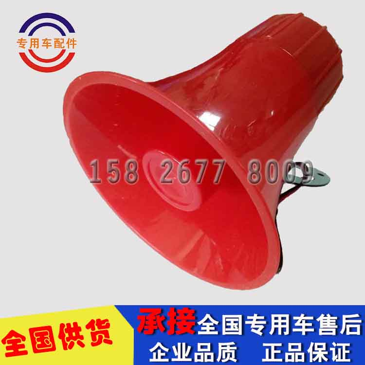 Special music horn for 12 V 24 V water sprayer