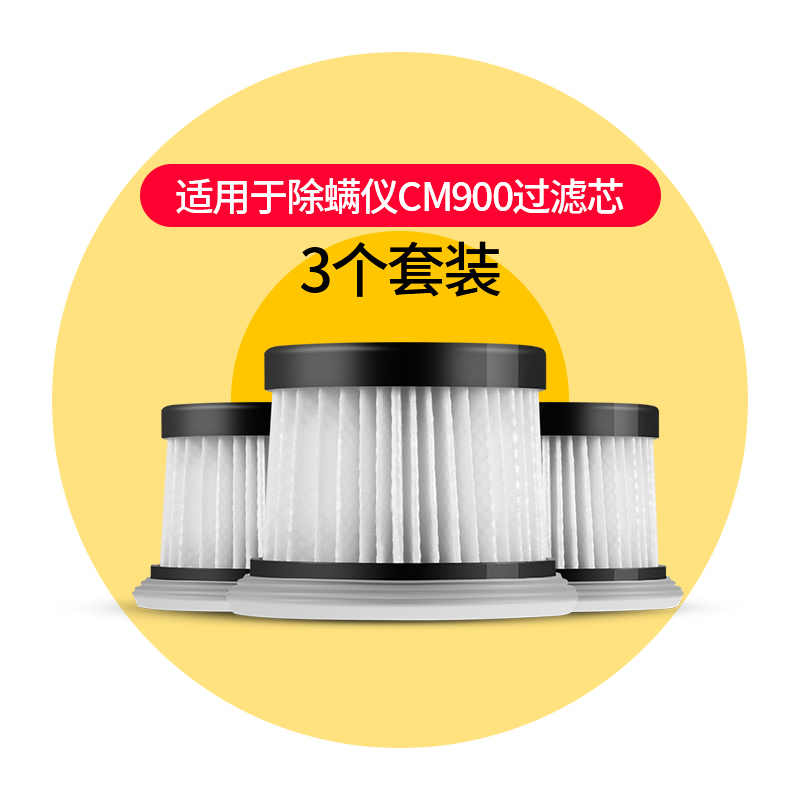 德尔玛除螨仪过滤芯  适用于CM900过滤芯  3个装优惠套餐