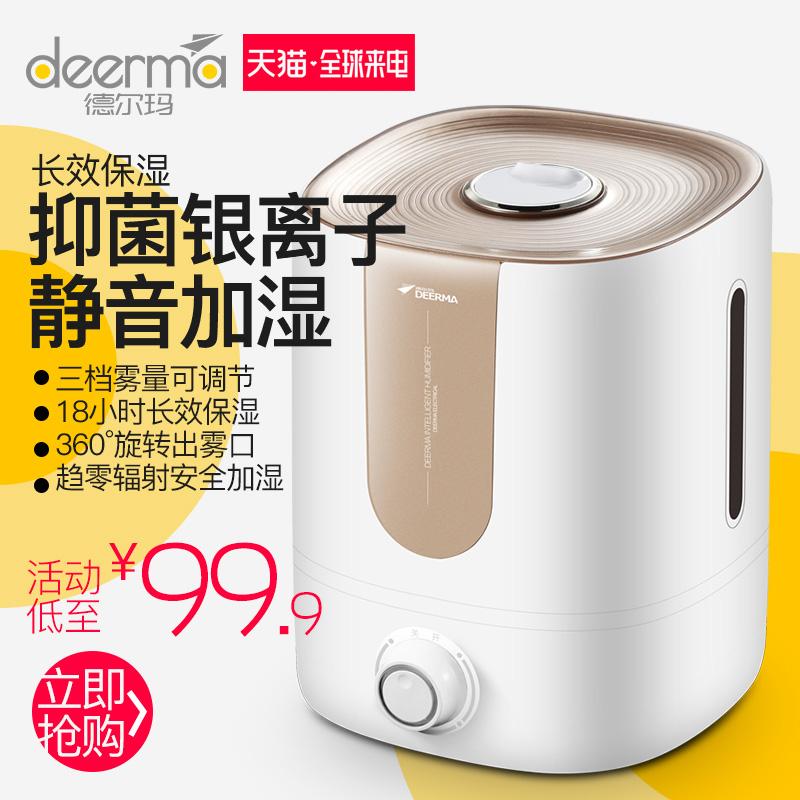 德尔玛加湿器家用静音卧室大容量办公室迷你空调空气香薰加湿器