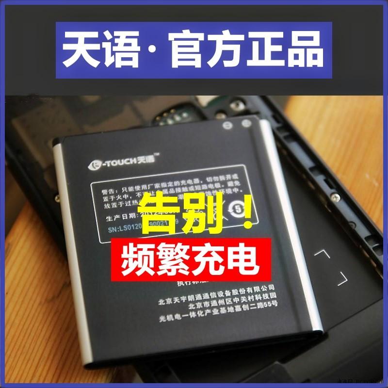 天语F132原装手机电池C800 C280 C700 C500 C820 T360TBG1702正品