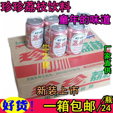 新品80后怀旧零食品童年味道碳酸汽水珍珍荔枝饮料 整箱24罐包邮