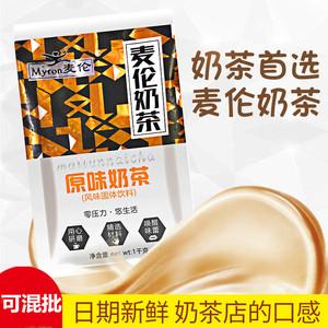 麦伦原味奶茶粉速溶商用袋装1000克餐饮咖啡果汁豆浆饮料机原料粉