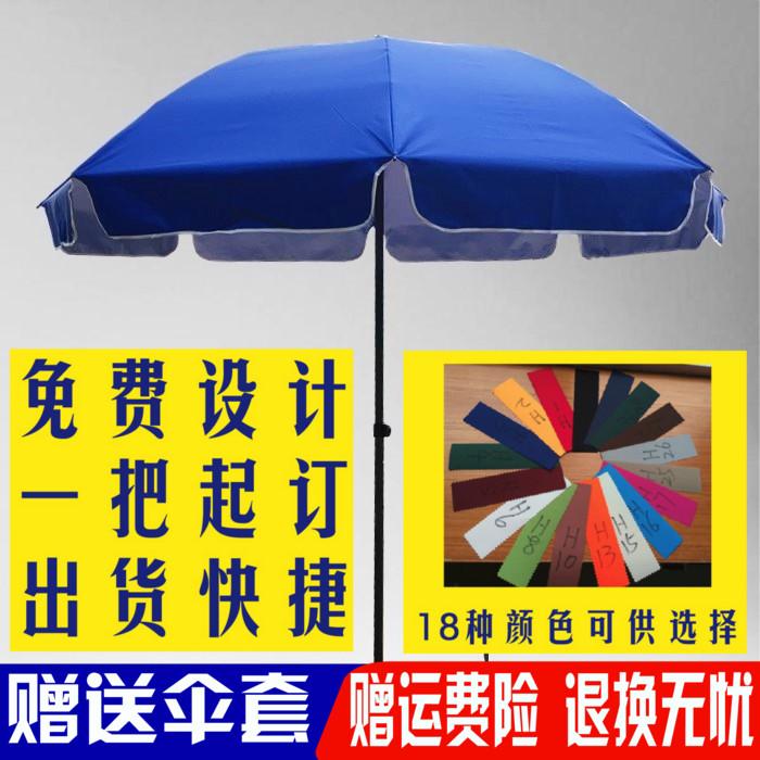 满35.00元可用1元优惠券户外大号3米摆摊庭院沙滩伞遮阳伞