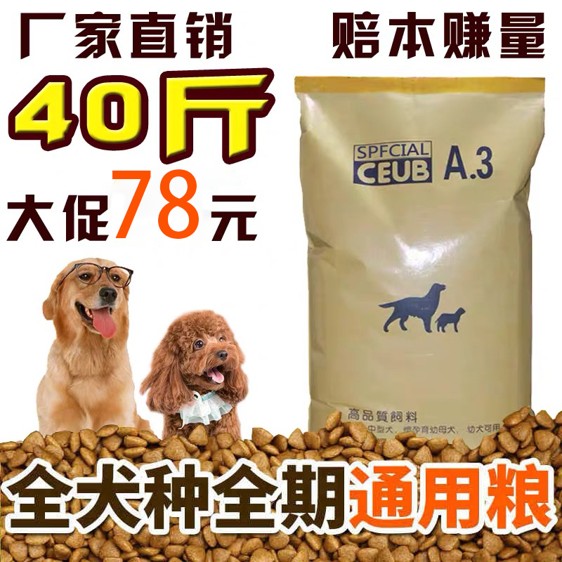 A3 dog food 40kg 20kg Teddy golden Samoye Labrador large and medium adult dog food universal