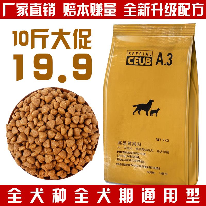 A3 dog food universal 10 kg 5kg Teddy golden Samoye Labrador large and medium adult dog food