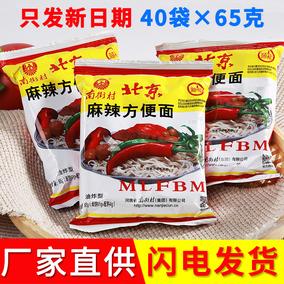 南街村老北京方便面整箱袋装河南特产南德泡面麻辣包邮干吃干脆面