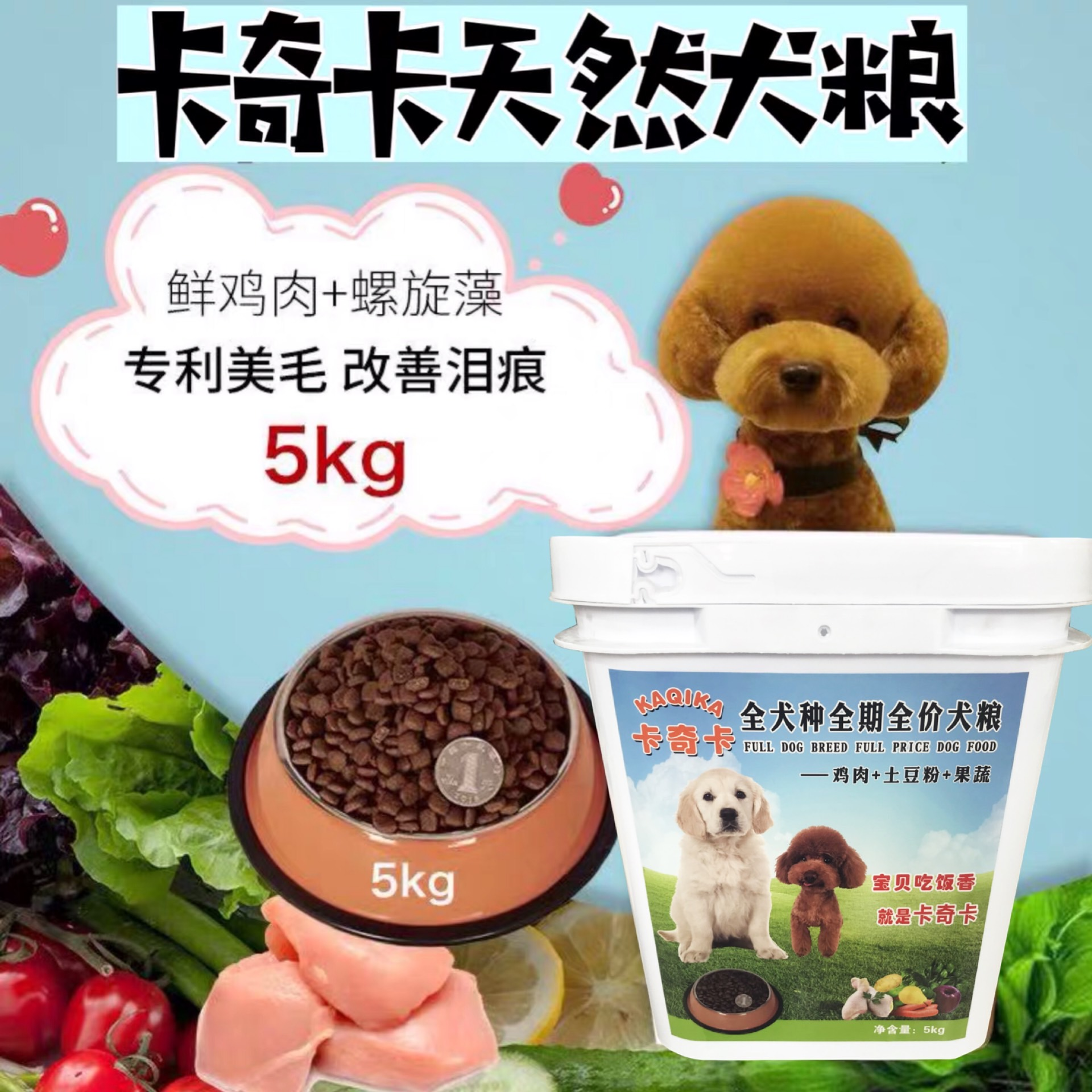 Kaqika dog food Teddy Bomei bullfight golden fur is more common than bear Labrador small dog puppies and adult dogs 5kg