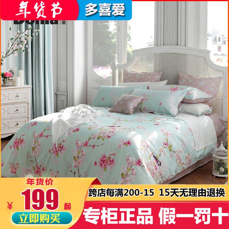 多喜爱全棉四件套正品纯棉1.5米清新柔软床单套件吉维尼小镇