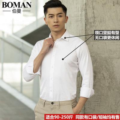 男士长袖春夏商务正装休闲寸白衬衫