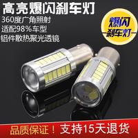 Строб тормоз свет превышать высокая Яркий автомобильный мигающий светодиод тормоз свет Пена после тумана свет автомобиль хвост свет T20 1157 1156
