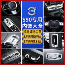 沃尔沃S90改装V90内饰电子手刹出风口VOLVOS90方向盘装饰汽车用品