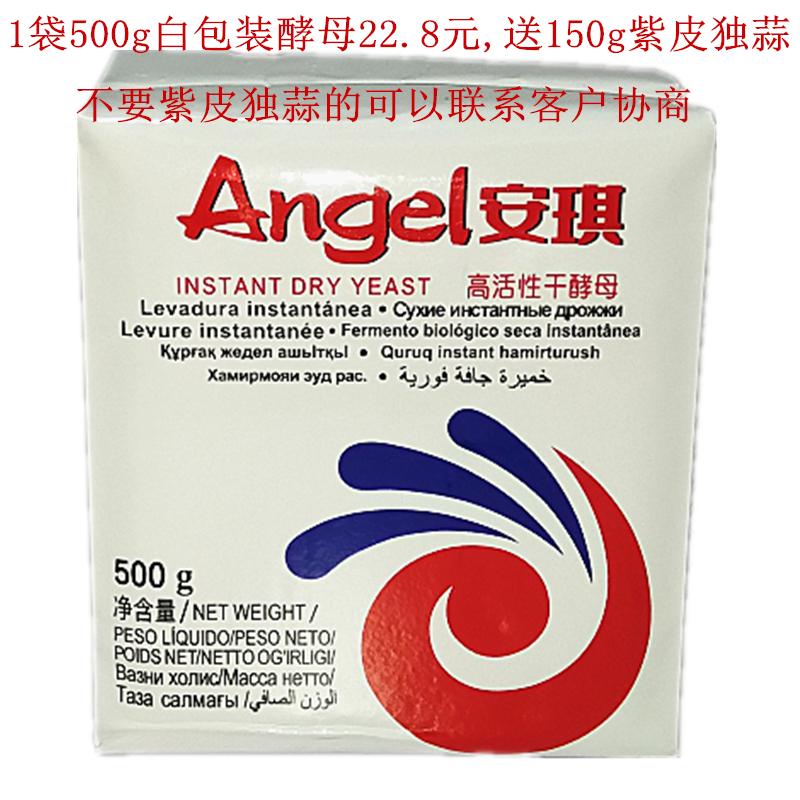 安琪酵母粉低糖高活性干酵母500g 发酵粉 做包子 馒头 面包添加剂