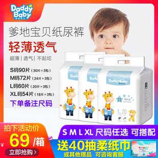 爹地寶貝紙尿褲路寶3D超薄透氣干爽輕薄男女嬰兒尿不濕S M L XL碼