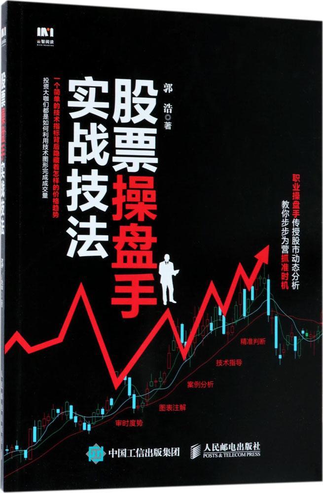 股票操盘手实战技法 郭浩 股票投资、期货 人民邮电出版社 畅销图书排行榜