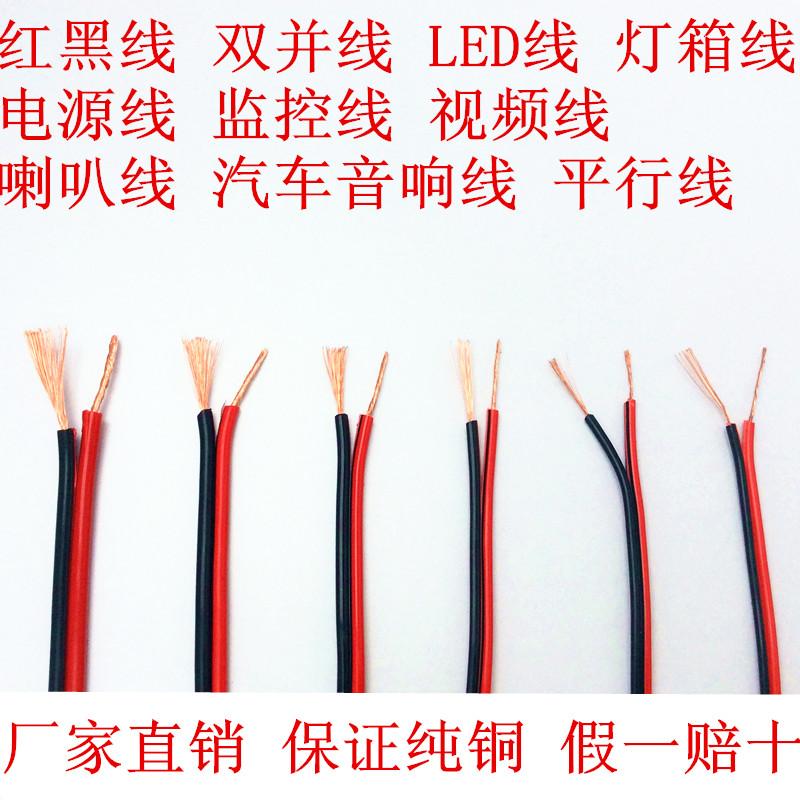 Двойной и медь красный и черный линия 1.5 квадрат провод 2 ядро 0.5 мягкий линия медь звук линия динамик линия led линии электропередачи