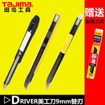 tajima田岛美工刀小号壁纸刀30度锐角60度9mm贴膜刀裁纸美工刀架