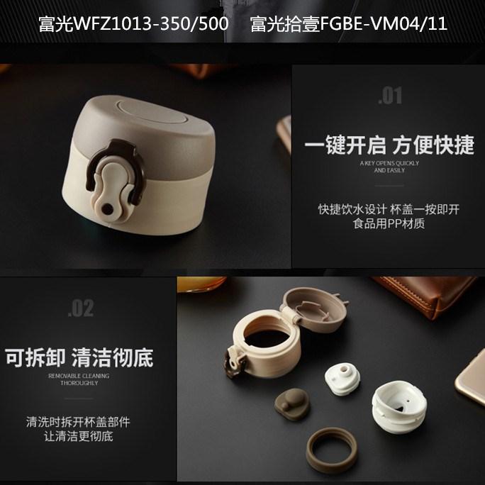 原装富光配件WFZ1013-350/500FGBE-VM04/11保温杯弹跳杯盖子
