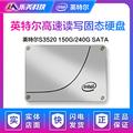 英特尔 S3520 150G 240G 服务器 工作站 台式笔记本固态硬盘 MLC