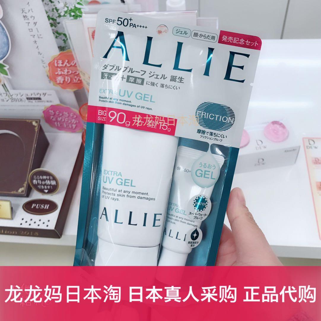 日本代购2018版嘉娜宝Allie 保湿型防晒90g+15g