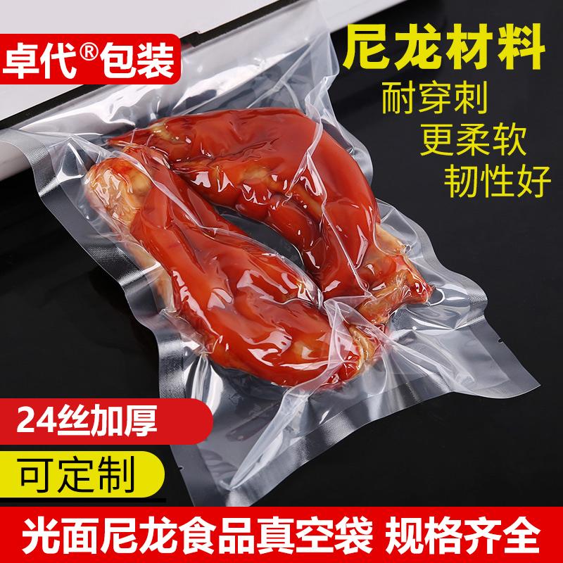24丝尼龙大号小号透明真空食品包装袋有易撕口压缩特产食品袋1只