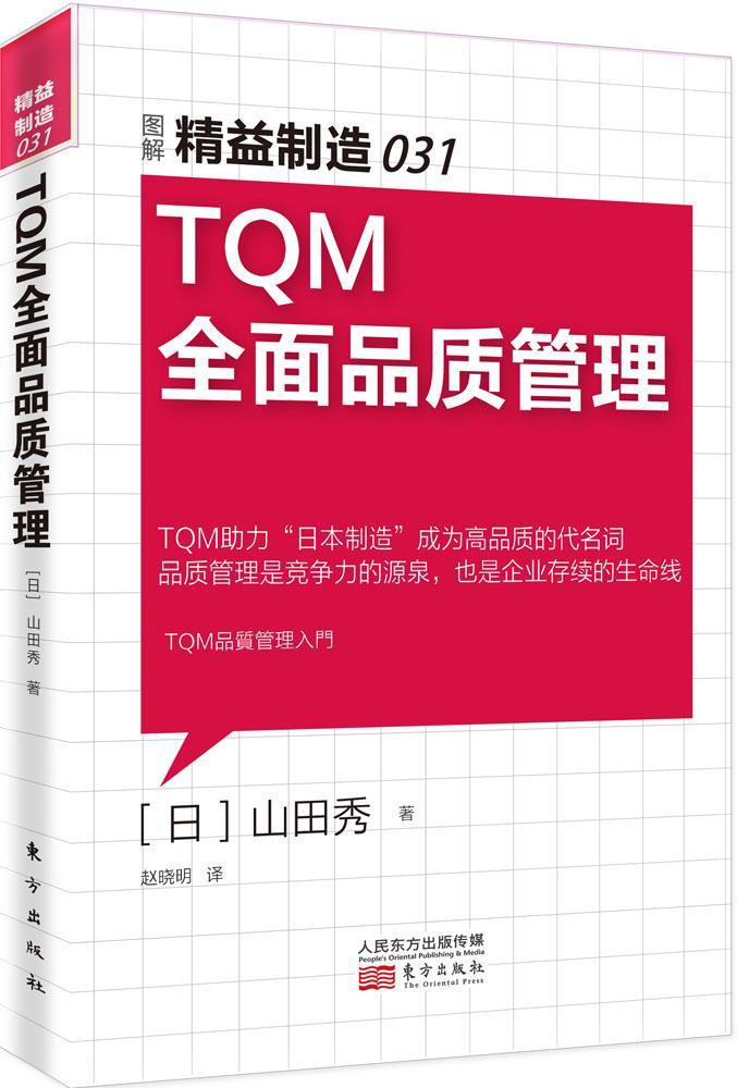 新华直发 TQM全面品质管理/精益制造031 畅销书籍 正版
