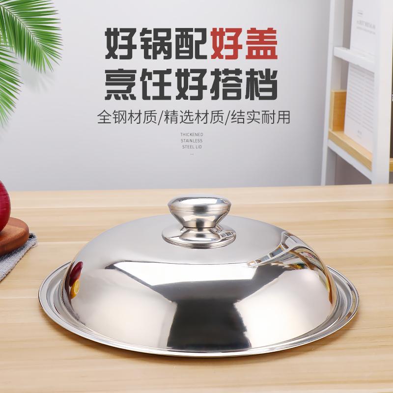 炒锅加厚不锈钢平锅盖家用高盖圆形大号鼎老师大铁锅盖通用免打孔