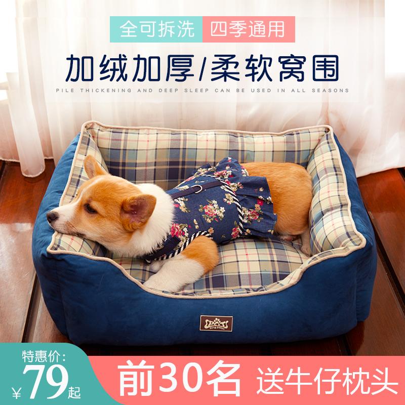 京贝狗窝中型犬可拆洗冬季室内保暖柯基泰迪哈士奇专用宠物秋冬款