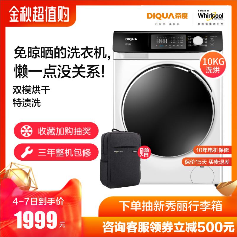 惠而浦旗下diqua星期五系列洗衣机券后2499.00元