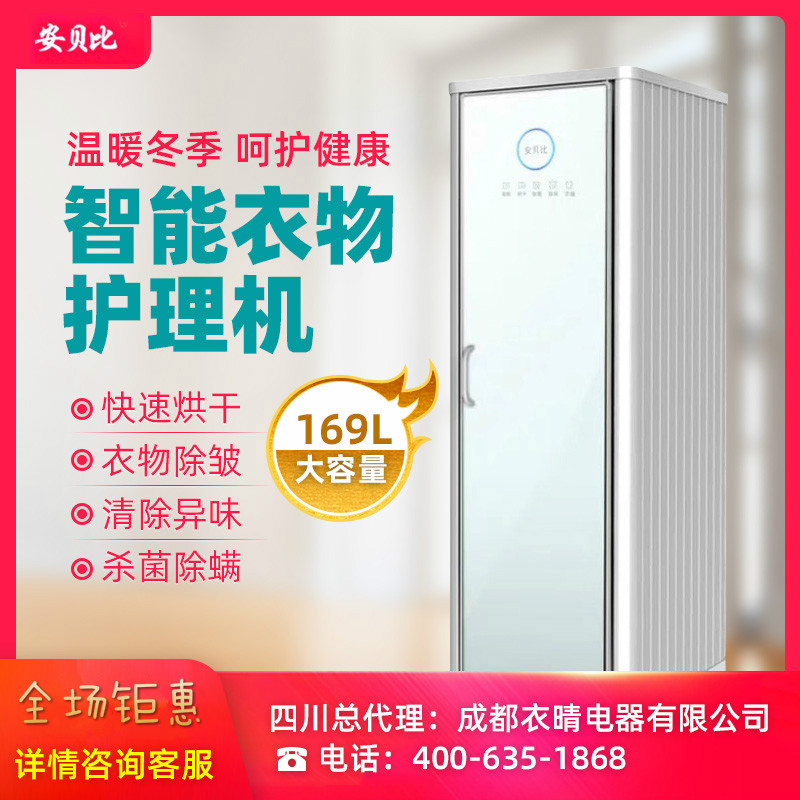Yiqing electric appliance clothing care machine dryer dryer sterilization and mite removal household dormitory large capacity parcel mail