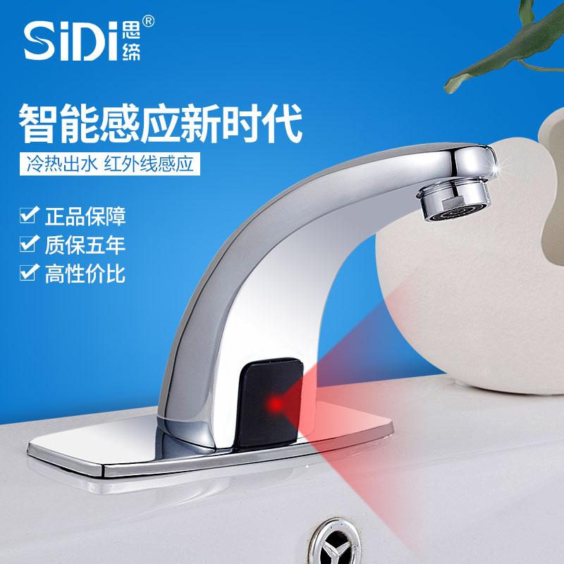 思缔智能感应水龙头全自动单冷洗手器红外线感应式水龙头冷热家用