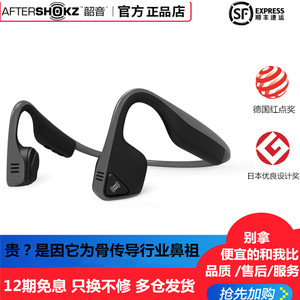 aftershokz as600 trekz air耳机