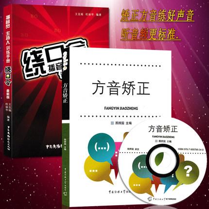 普通话学习共2册绕口令书籍+手册