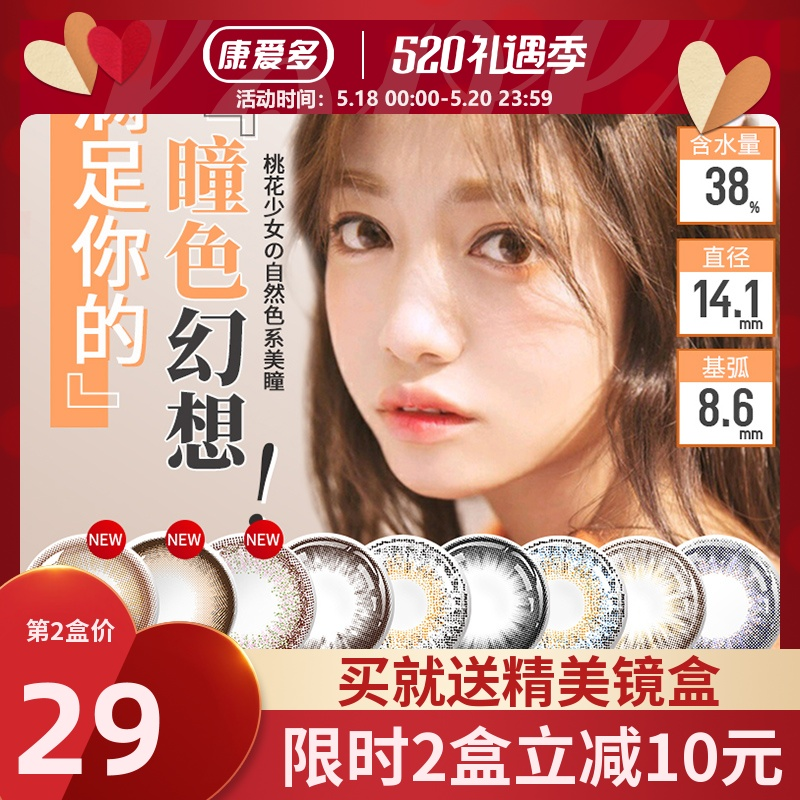 Two GZ size contact lenses of Haili enmeitong womens quarter