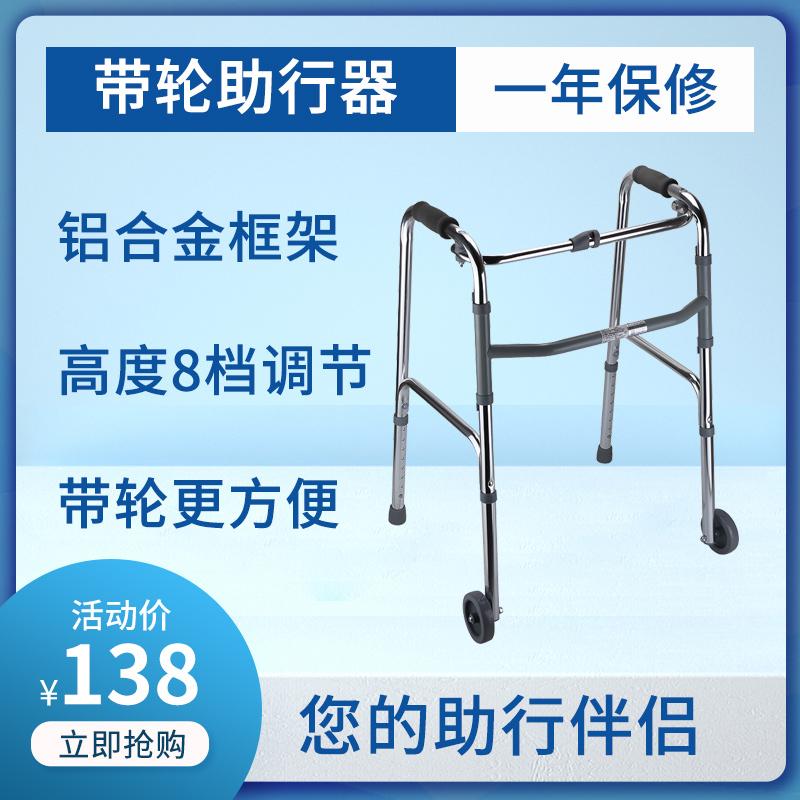 佛山东方助行器四脚老人助步器拐杖残疾老年人伸缩拐�E防滑手推车
