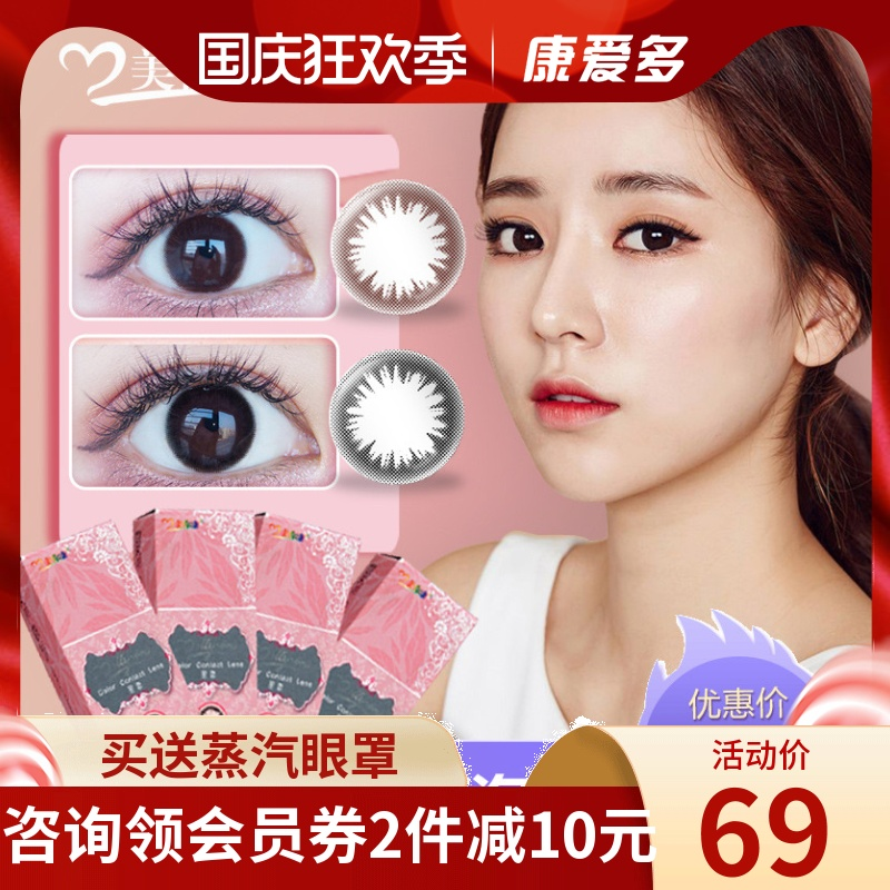 Meiyoukang mixed blood beauty pupil size diameter contact lens natural mesh red same style female student star love day throw 30 pieces