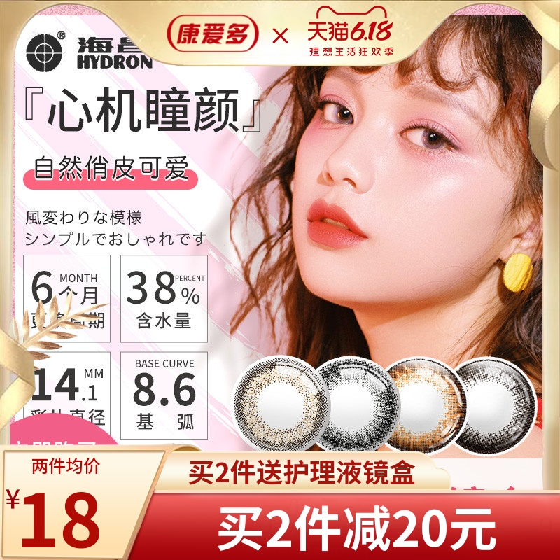 Haichang mixed race Meitong throws a piece of natural contact lenses with size and diameter of Runli in half a year