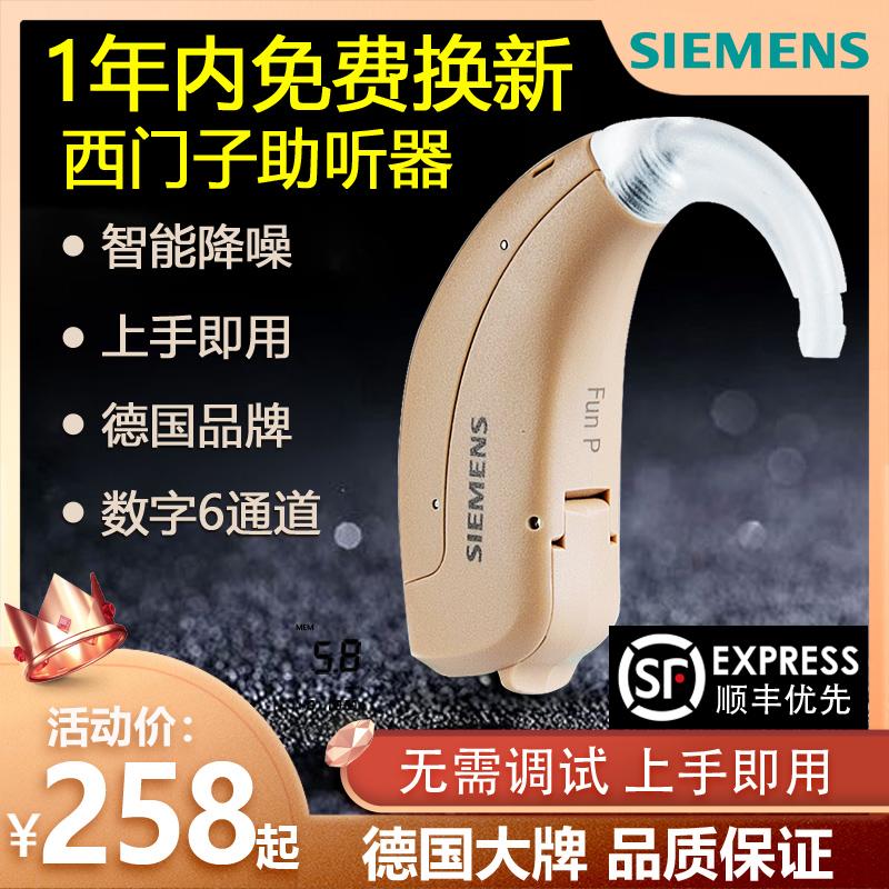 西门子助听器老人耳聋耳背隐形年轻人聋人老年人隐型专用耳机正品