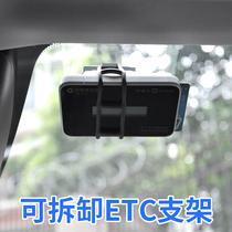 ETC设备支架可拆卸强力双面胶固定器安装大货汽车专用快拆贴车载