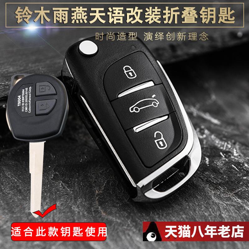 铃木钥匙铃木雨燕天语羚羊吉姆尼新奥拓钥匙铃木折叠钥匙钥匙包