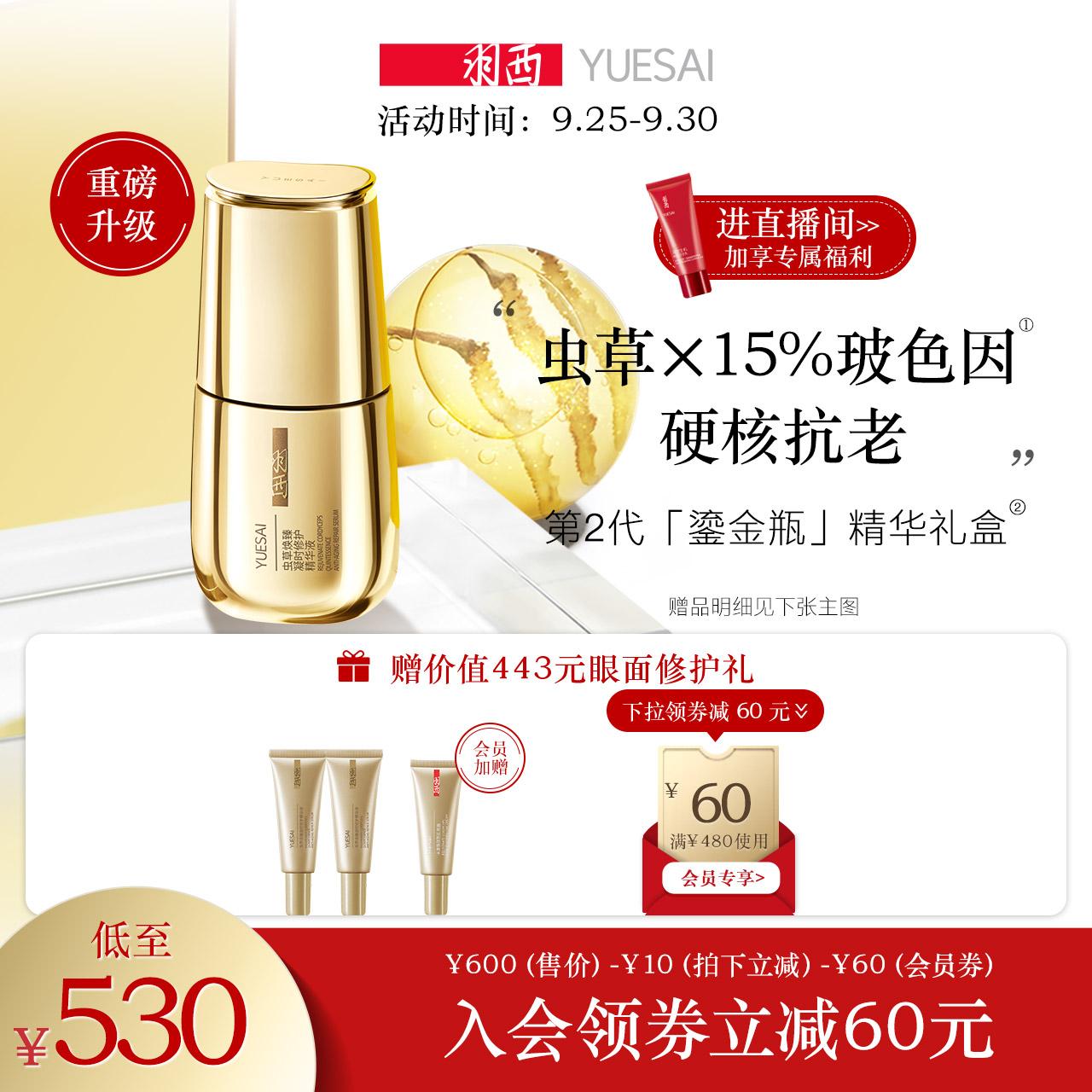 【顺丰速达】羽西第二代鎏金瓶精华 15%玻色因抗老修护虫草精华