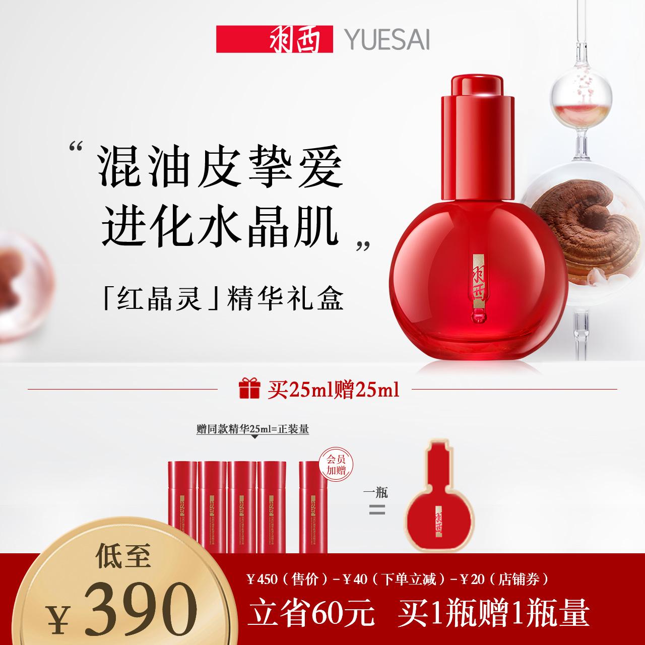 【顺丰速达】羽西红晶灵精华混油皮灵芝红精华液水杨酸收缩毛孔