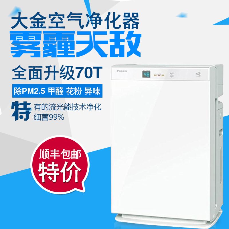 [一千零一全球购空气净化,氧吧]日本进口大金空气净化器加湿MCK70月销量0件仅售3615元