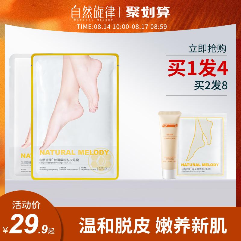 自然旋律腳膜去死皮老繭角質腳后跟脫皮保濕足部護理嫩白補水足膜